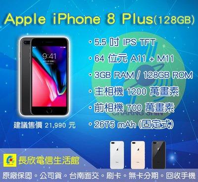 贈送空壓殼【大台南長欣電信】【歸仁】Apple iPhone 8 Plus (128GB)