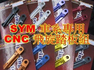 晶站 SYM 三陽車系 飛旋踏板 86部品 CNC 鋁合金 陽極 踏板 NEW FIGHTER GR GT JET 最低價.