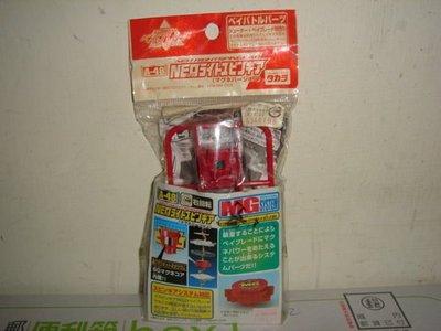 1鋼鐵奇兵爆丸彈珠超人戰鬥盤戰隊TAKARA TOMY戰鬥陀螺舊世代龍騎士MG磁石A-48右回轉套件配件一佰九十一元起標
