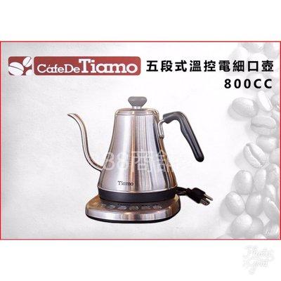 Tiamo不鏽鋼可調溫控電咖啡細口壺 /手沖壺 0.8L(五段溫控)/電茶壺/沖咖啡/細口壺