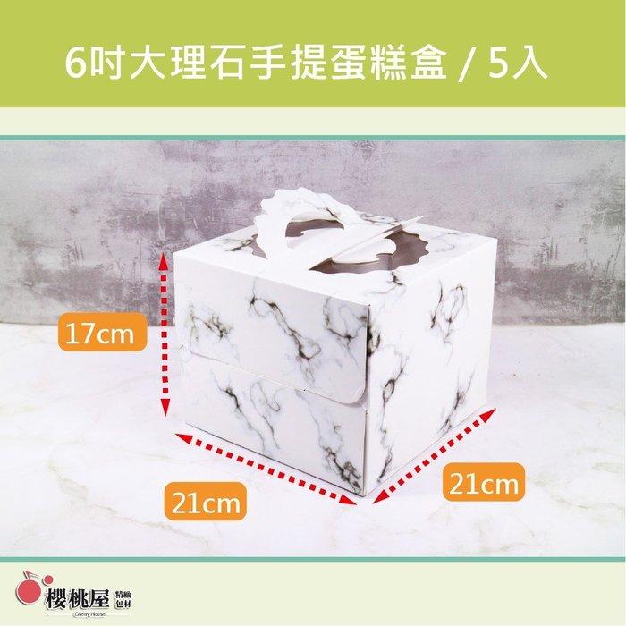 ~櫻桃屋~ 6吋大理石手提蛋糕盒 批發價$200 / 5入