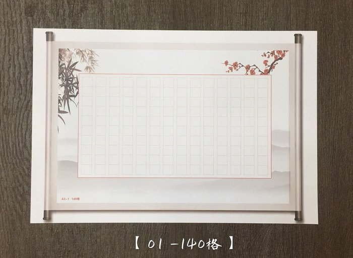 正大筆莊~『 硬筆書法專用紙 』(一包20入) 共12種款式 / 硬筆書法 / 加工紙 / 專用紙