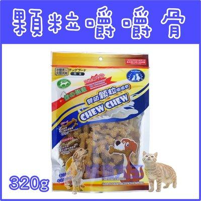 *貓狗大王*Pet Village香濃起司/牛奶潔牙顆粒嚼嚼骨/潔牙骨-S/M/L 320g