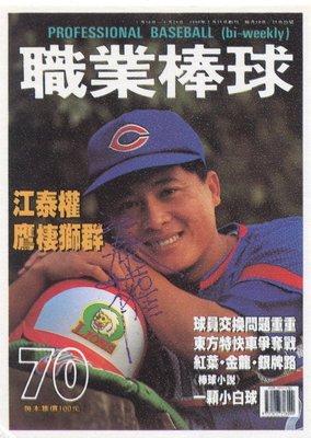 1992年巴塞隆納奧運銀牌、奧運棒球史上首位三朝元老~統一獅江泰權職棒四年雜誌限量封面紀念卡 AUTO,值得珍藏哦!!!