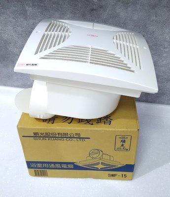 《振勝網》順光排風機 SWF-15 價格比阿拉斯加258 更殺 浴室換氣扇 通風扇 通風機