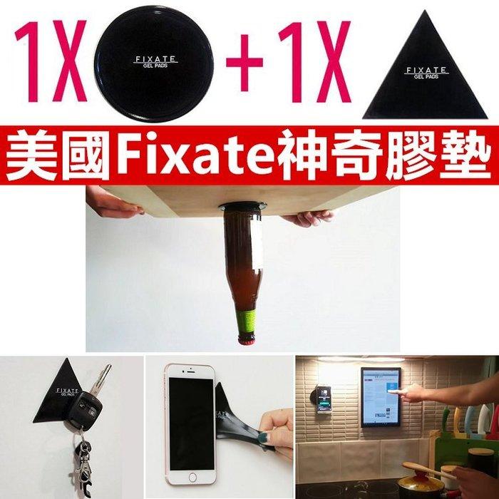 Fixate Gel Pads萬能凝膠墊 圓形三角形奈米強力矽膠墊 廚房 浴室 牆壁貼 車用 手機貼 止滑【RS596】