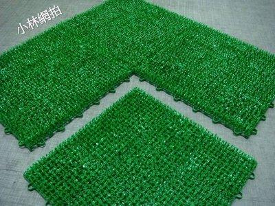 30*30公分組合式人造草 拼裝草 DIY組合 塑膠草 假草 短草 人工草皮 排水墊 止滑墊 台北市