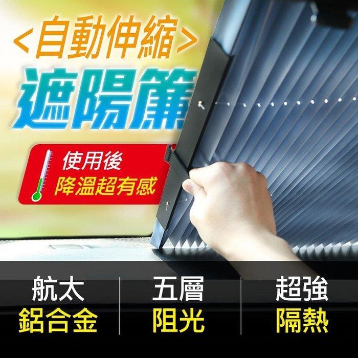 【材質加厚-隔熱加倍】汽車遮陽板 前檔遮光 車內用遮陽板 車窗遮陽簾 超能光煥板