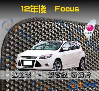 台製|12年後 新款 Focus 腳踏墊 工廠直營 focus海馬腳踏墊 focus 腳踏墊 focus腳踏墊 mk3