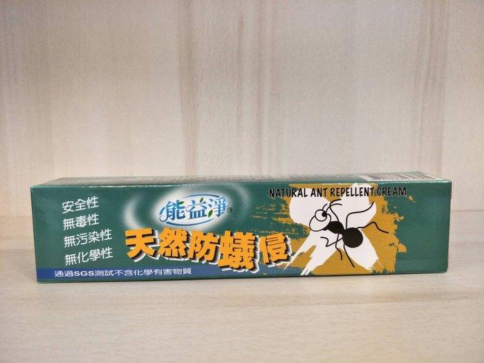 【喜樂之地】能益淨 天然防蟻侵 50g/條