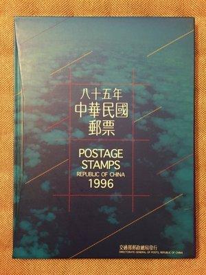 (好羅地)台灣年度郵票冊~ 85年度~86年~87年~88年~(精裝本)(內含郵局原裝郵票)