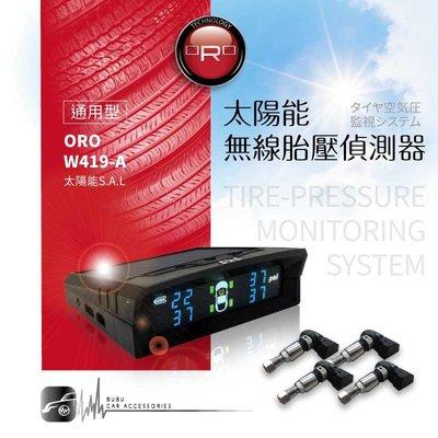 T6r【ORO W419-A】太陽能胎壓偵測器 通用型 胎內式 太陽能/USB充電 金屬氣嘴 台灣製