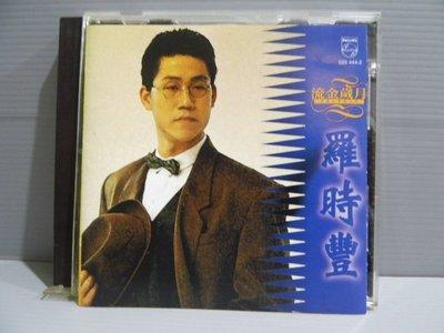羅時豐 流金歲月 無言的結局 無IFPI 寶麗金原版CD美 資料卡 保證讀取 有歌詞 多提問 華語男歌手 檢查播放