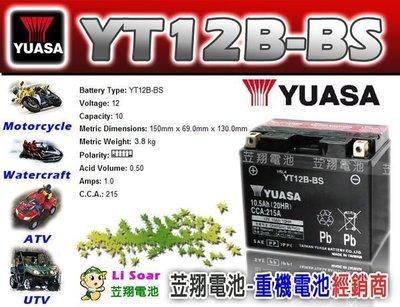 ☎ 挺苙電池 ►湯淺YUASA電池 12號薄型(YT12B-BS) GT12B-4 YAMAHA FZ6重型機車電瓶