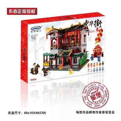 現貨 - 星堡 XB-01003 中華街景系列之 怡紅院 作者正版授權商品 / 相容 樂高 LEGO 01005