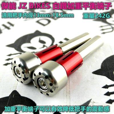 惡魔騎士精品 白鐵加重平衡端子 端子 平衡端子 圓形端子 車把端子 加重端子 適用於 把手内徑13mm-18.5mm
