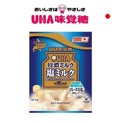 #悠西將# {現貨} 日本UHA味覺糖 特濃系列 塩味 牛奶糖 塩味牛奶糖 鹽味 日本牛奶糖 牛乳糖