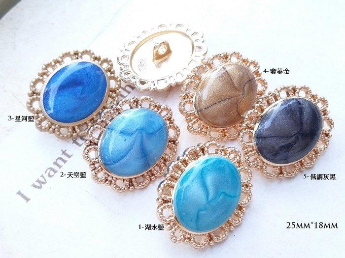 DAda緞帶‧I60549-25mm*18mm奢華仿寶石金屬花框鈕扣(自選)1個$25高端精品