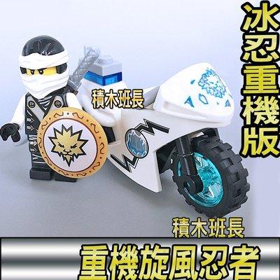 【積木班長】德高 冰忍 ZANE 附 重機 武器 盾牌 旋風忍者 人偶 人仔 袋裝/相容 樂高 LEGO 積木
