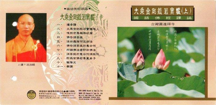 妙蓮華 CG-5018 國語佛經課誦-大乘金剛般若寶懺(三片)