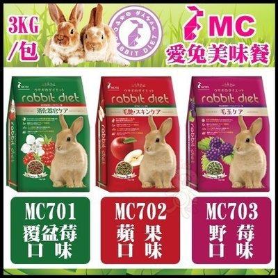 *WANG*GEX兔飼料-高纖美味《MC703野莓/MC701覆盆莓/MC702蘋果》3kg《宅配x6都免運》