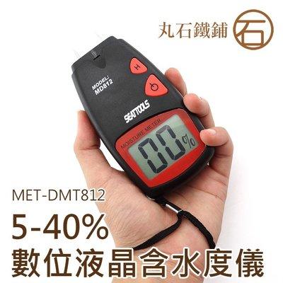 《丸石鐵鋪》MET-DMT812 手持式水分計 竹子 木材 中藥 木板 木頭 樹木 糧食 水分檢測