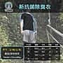 【T-Mate新抗菌除臭衣】台灣專利製造,抗菌除臭技術再進化,你炎炎夏日的飆汗神器!!