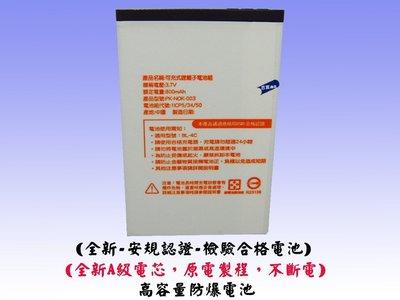 恩霖通信【駿霆-安規檢驗合格電池】Coolpad 酷派 S50 / iNo CP99 老人機 BL-4C 原電製程