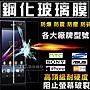 [免運費] 手機螢幕 鋼化玻璃膜 保護貼 包膜...