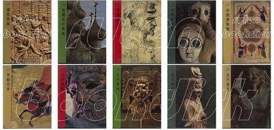 百科全書1折↑人類的偉大時代共10冊套書(時代TIME)探討世界文明起源歷史,書況普通