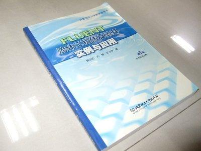 古集二手書d ~FLUENT : 流體工程仿眞計算實例與應用 (簡體) 7564002603