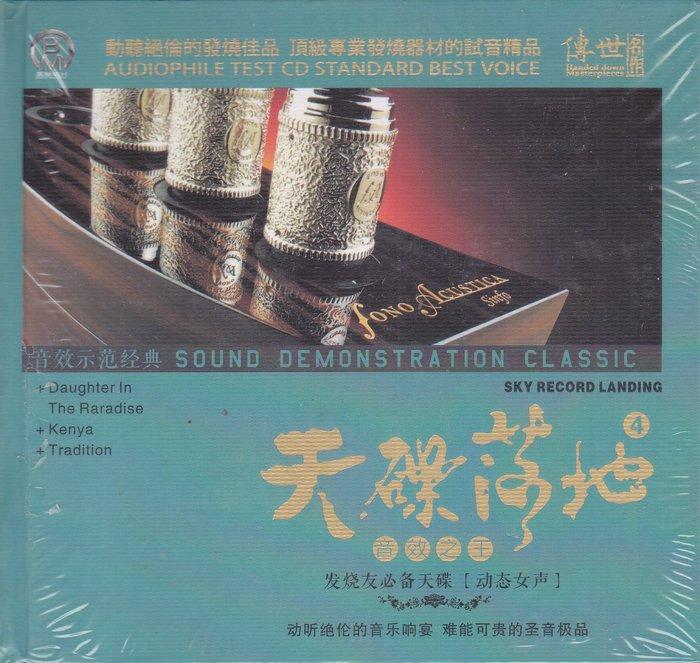 天碟落地(4)(2CD)/音效之王 發燒友必備動態女聲