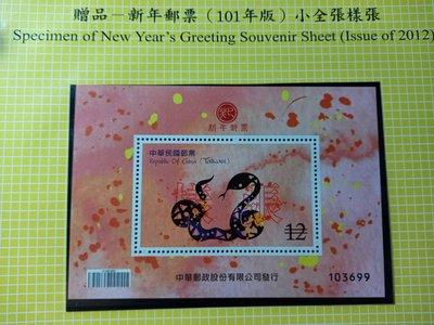 台灣郵票(不含活頁卡)-101-特581-新年郵票-蛇年樣張-全新-可合併郵資