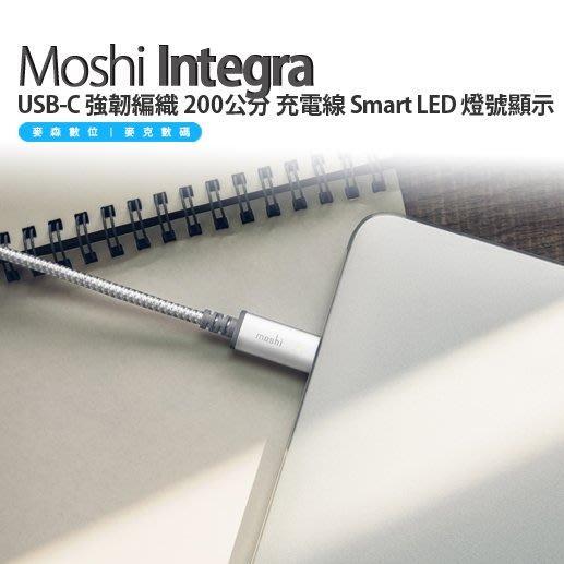 Moshi Integra USB-C 強韌 編織 200公分 充電線 Smart LED 燈號顯示 現貨 含稅
