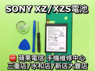 永和/三重【快速維修】SONY XZ XZs F8332 G8232 原廠電池 電池 維修更換 換電池