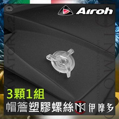 伊摩多※義大利 AIROH AVIATOR 2.2 2.3 TWIST 帽簷塑膠螺絲 越野帽配件 歡迎詢問
