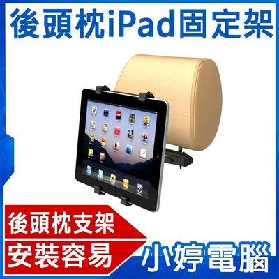 【小婷電腦*固定架】全新 PeriPower 車用後頭枕iPad固定架/快拆式設計,安裝容易 8PPBIPX01