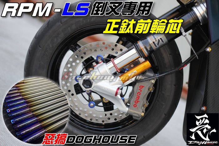 三重賣場 惡搞廠商 RPM LS倒叉專用 正鈦前輪芯 輪軸芯 SMAX 勁戰四代 BWSR