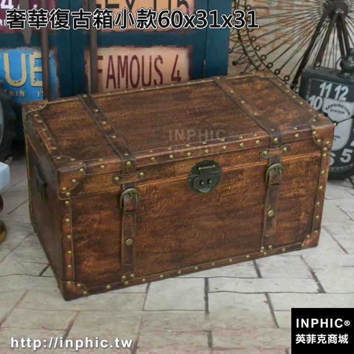 INPHIC-80cm奢華皮箱英倫復古大箱子創意茶几箱子收納箱專賣店裝飾箱-奢華復古箱小款60x31x31_S2787C