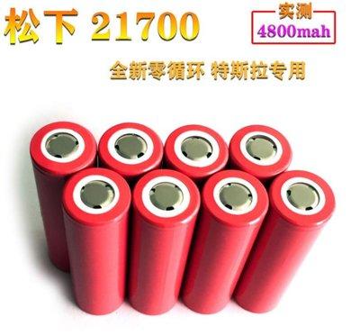 21700鋰電池芯 松下特斯拉 4800mAh 5C 動力鋰電池(單顆) / 動力電動車電芯 /  非18650鋰電池芯