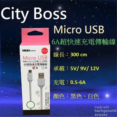 City Boss Sony Xperia Z3 Compact Micro USB 6A超快速充電傳輸線 台中市