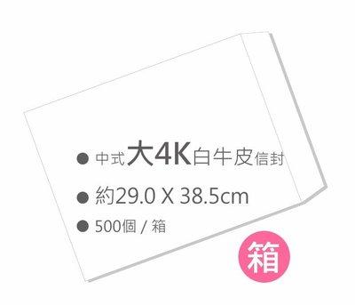 【卡樂好市】中式白牛皮--大4K--空白信封〈約29.0 X 38.5cm〉500入/箱