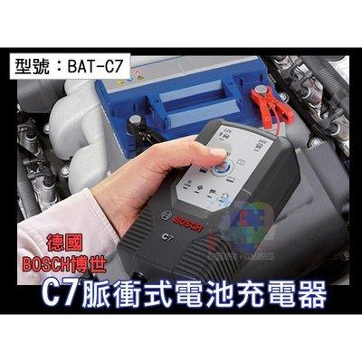 免運【BOSCH】德國 博世 C7智慧型脈衝式電池充電器 12V/24V 自動識別 汽車電瓶充電器 BAT-C7