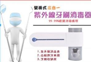 【現貨促銷 】紫外線牙刷消毒器 自動擠牙膏 牙刷殺菌器 牙刷架 牙刷收納盒 自動擠牙膏器 原廠保固