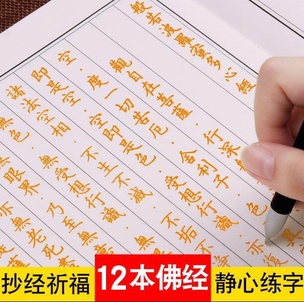 12全套本心經抄經本硬筆金剛經經書手抄本經文字帖佛經成人初學者