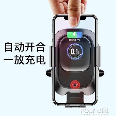 車充 智能車載無線充電器通用型iphonex汽車手機架蘋果8小米車充支架三星s8xs快充多功能max