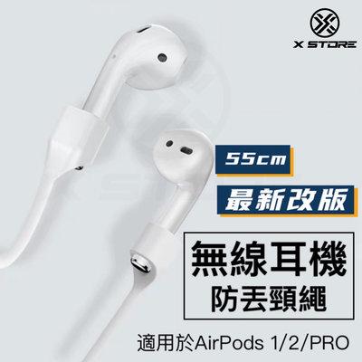Airpods防丟繩 升級版 矽膠防丟繩 藍芽耳機繩 保護套 運動防丟繩 Airpods 1\2\PRO3