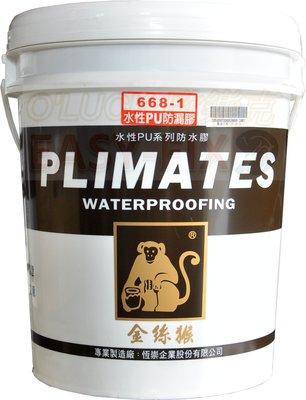 【歐樂克修繕家】 金絲猴 P-668  水性橡化瀝青膠 防水膠 黑膠 5加侖