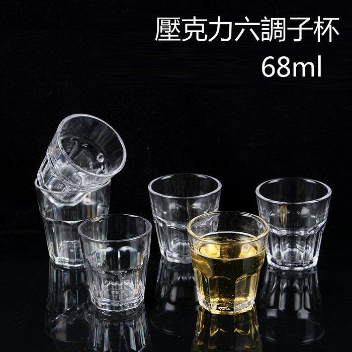 【無敵餐具】壓克力六調子杯(68cc)飲料杯/調酒杯/試飲杯【A0354】