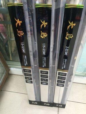 五豐釣具- DAIWA  大島磯 1.75-5.2M SMT 金屬尾 特價 9000元